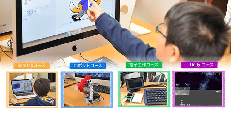 東京の子供向けプログラミング教室