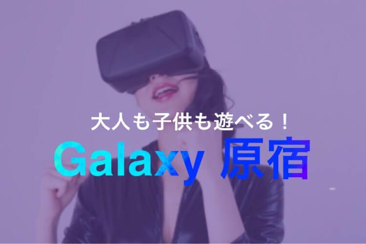 galaxy-harajuku
