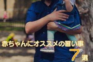 赤ちゃんにおすすめの習い事7選