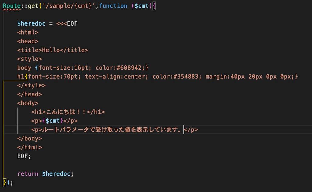 ルートパラメータコード